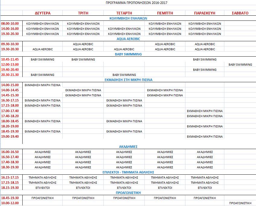programma2016-2017new